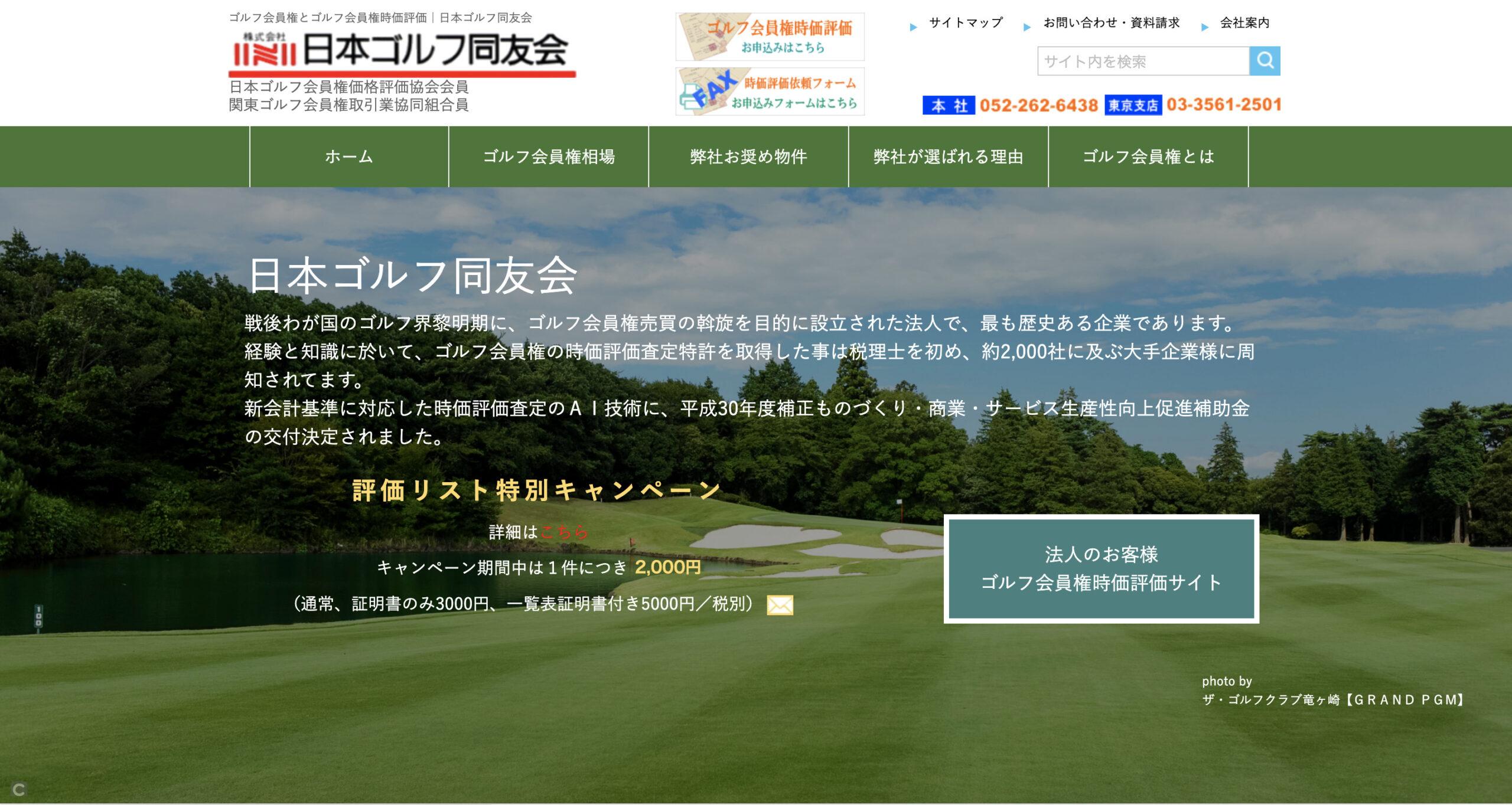 ゴルフ同友会HP