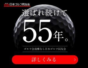 ゴルフ同友会広告バナー